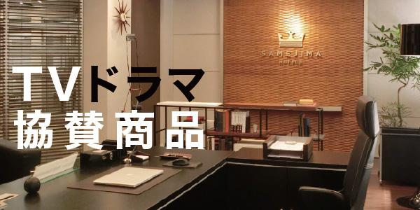 テレビドラマ協賛商品