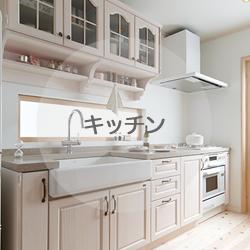 無垢のリフォーム(キッチン)