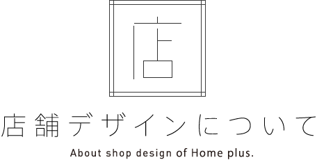 店舗デザインについて